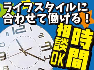 【京都府八幡市】未経験でもできるプレス加工/os0024ad8