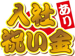 【宮城県仙台市太白区 】パチンコ店ホールスタッフ/kt0034ai1