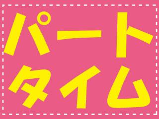 【神奈川県秦野市】パートの社員寮管理人/nm0014ai2