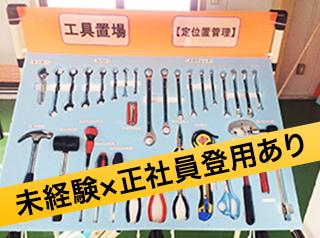 【岩手県北上市】電子部品の製造、外観検査、箱詰め/KT111AD