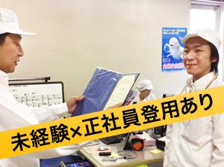 【愛知県東海市】自動車部品の製造(NC旋盤、オペレーター、検査)/ty904ad