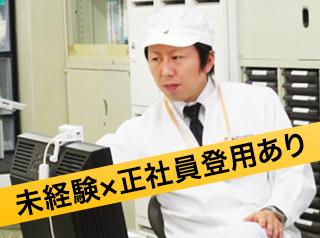 【静岡県沼津市】アルミニウム加工機のオペレーター/NM0024AD