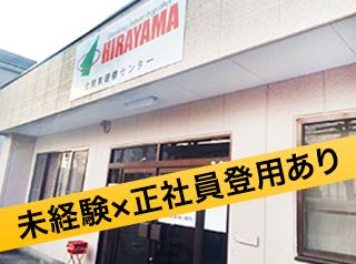 【静岡県富士宮市】ステンレス加工、注射針の製造(加工機オペレーター)/FJ0010AA
