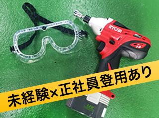 食料品メーカーでの検査・梱包(軽作業)