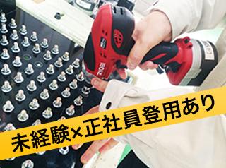 【静岡県静岡市】金属製造設備のオペレーター/FJ0003AE