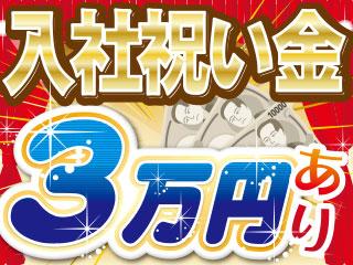 入社祝い金3万円+入社日当日にクオカード1万円分プレゼント!
