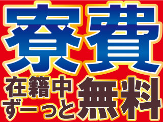 ★うれしい寮費無料!!★家族・カップル・ペットOK!!