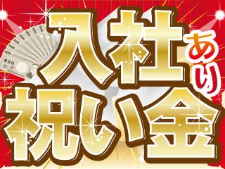 ★特典満載★寮費補助3万円、祝い金5万円あり!!