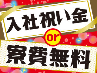 ★今なら*入社祝い金5万円or寮費1ヶ月無料★