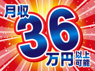 未経験OK!月収36万円以上可!!