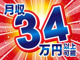 未経験OK!月収34万円以上可!!