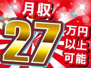 残業月5hでもしっかり稼げる月収27万円以上可能!!