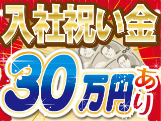 住み込み歓迎!★今なら入社祝い金最大30万円キャンペーン中♪★