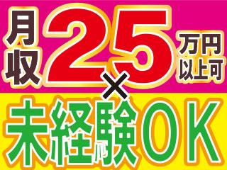 時給1250円×交替制で月収25万円以上可能!!