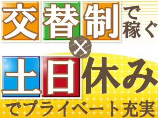 3交替で安定収入!!土日休み&大型連休あり!!