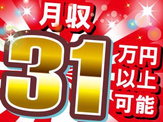 未経験×月収31万円以上可★☆