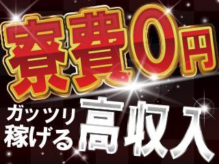 ★寮費無料★&★特典年間最大51万円あり★!!