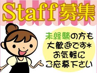 *:★美術館のカフェのホールスタッフ募集★`:。