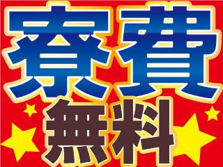 【積極採用】★3ヵ月間寮費無料(家電付き)or通勤費2万5千円支給!!★