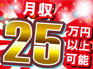 交替制で安定高収入≪月収25万円以上可能!!≫