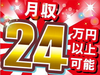 月収24万円以上可能◎土日休みでプライベート充実★