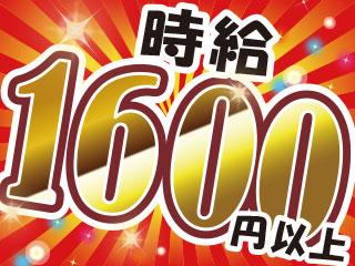 ≪時給1650円・年収400万円以上可能◎≫ガッツリ稼ぎたい方にオススメ!!