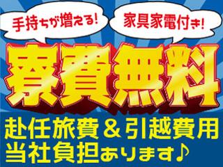 今ならず~っと寮費無料!+慰労金最大30万円あり!!