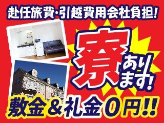 買い物スポット多数★完全個室寮のご用意できます!