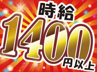 時給1400円【未経験でも月収27万円以上可能!】