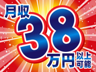 ≪正社員≫月収38万円以上可能!!