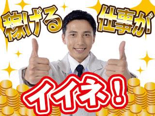 ≪メーカー直雇用あり!≫月収25万円以上可能◎