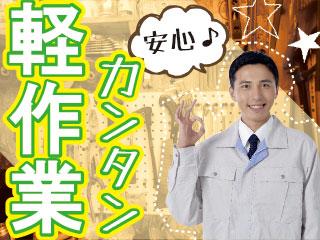 メーカー直雇用あり!!軽作業×高収入×土日休み★☆