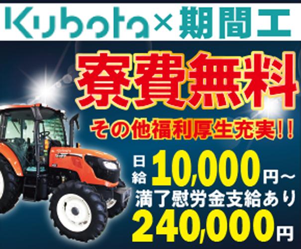 業界で有名な「クボタ」での農業用トラクタとエンジンの製造