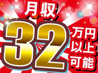 月収32万円以上可!!