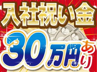 ★今なら入社祝い金最大30万円キャンペーン中♪★