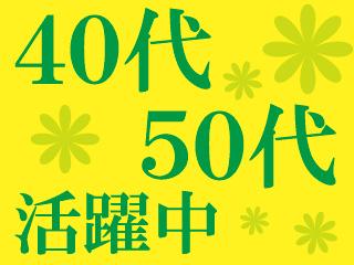 ★カンタン軽作業★工場未経験の方も大歓迎!!40代・50代の方も大活躍中ですヾ(^▽^ヾ)