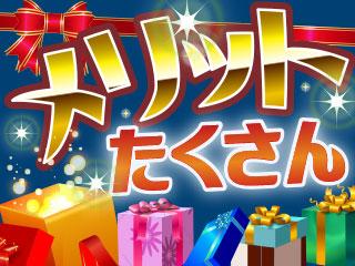 祝い金5万円+半年ごとに手当5万円あり★【応募はお早めに!】