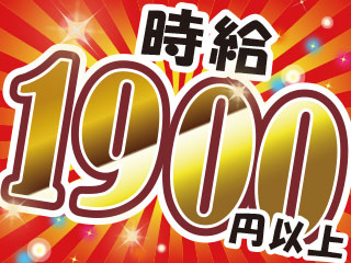 未経験OKの超高時給≪時給1950円以上可能!!≫