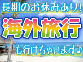 お休みもしっかり◎年間休日126日!!
