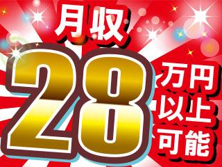 高時給1400円★≪月収28万円以上可能≫