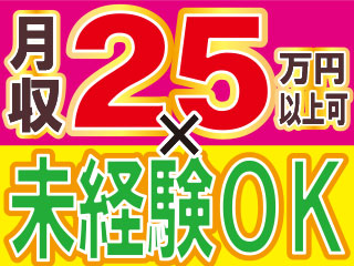 高時給で月収25万円以上可能!!