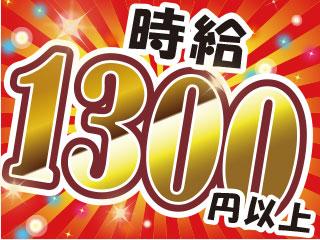 高時給1300円以上可能!