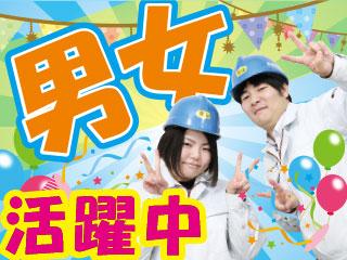 ≪軽作業♪≫若手~中高年まで・男女・外国人の方も活躍中!!