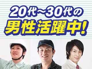 ◆20・30代の男性多数活躍中!