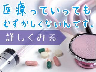 ★静岡県の医療特集!【軽作業~リーダーまで!!】★