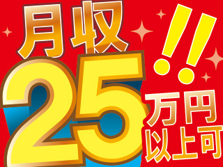 高収入月収25万円以上可能!!