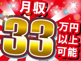 月収33万円以上可能☆