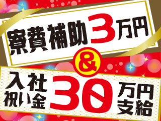 入社祝い金最大30万円支給!!さらに県外からの赴任者には家賃補助3万円あり!!