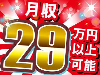 ガッツリ稼げる!時給1300円!月収29万円以上可!