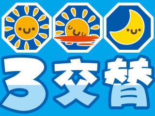 交替制・残業多めで安定収入☆人気の土日休みです☆